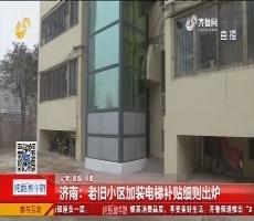 济南:老旧小区加装电梯补贴细则出炉