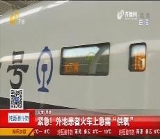 """济南:紧急!外地患者火车上急需""""供氧"""""""