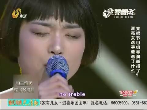 20180228《让梦想飞》:漂亮女选手遭遇了什么 竟把节目组导演举报了?