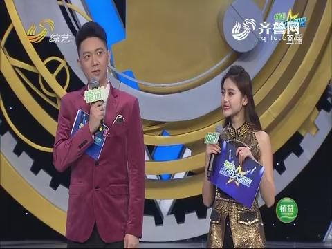 20180228《超级大明星》:杨大六表演魔术 重量级嘉宾来助阵