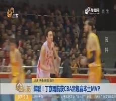 【闪电新闻排行榜】蝉联!丁彦雨航获CBA常规赛本土MVP