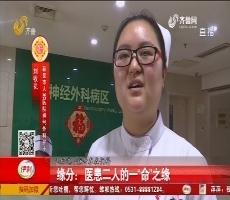"""【新泰】缘分:医患二人的一""""命""""之缘"""