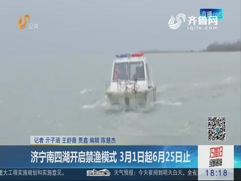 济宁南四湖开启禁渔模式 3月1日起6月25日止