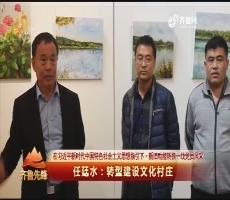 20180301《齐鲁先锋》:在习近平新时代中国特色社会主义思想指引下·新旧动能转换一线党员风采 任廷水——转型建设文化村庄