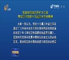 省政協黨組召開擴大會議 傳達學習黨的十九屆三中全會精神