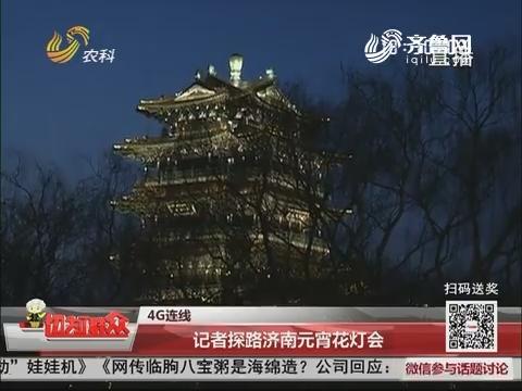 【4G连线】记者探路济南元宵花灯会