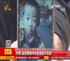 夏津:7岁男孩家门口突然失踪 家人心急如焚