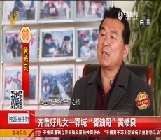 """齐鲁好儿女——郓城""""香油哥""""黄修良"""