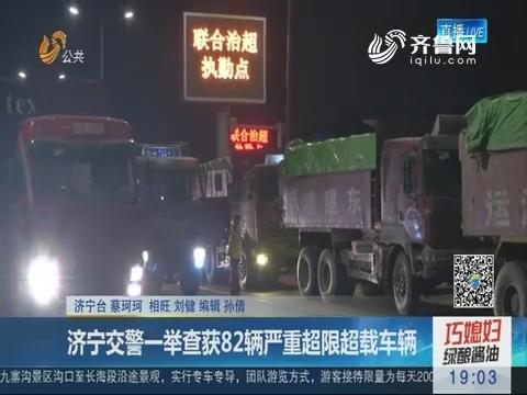 济宁交警一举查获82辆严重超限超载车辆