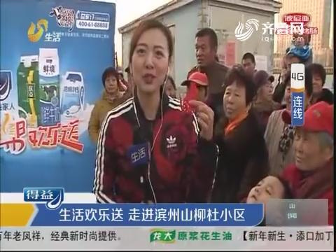 【4G连线】生活欢乐送 走进滨州山柳杜小区