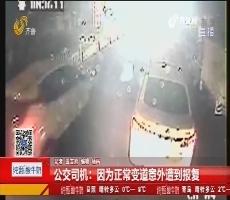 青岛:任性!私家车多次别停公交车