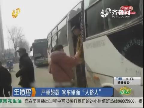 """枣庄:严重超载 客车里面""""人挤人"""""""