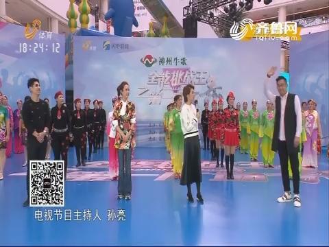 20180301《全能挑战王》:淄博复赛