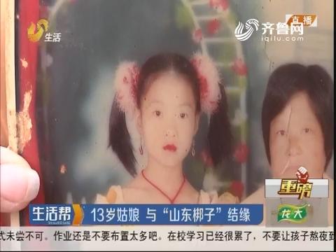 """【重磅】聊城:13岁姑娘 与""""山东梆子""""结缘"""