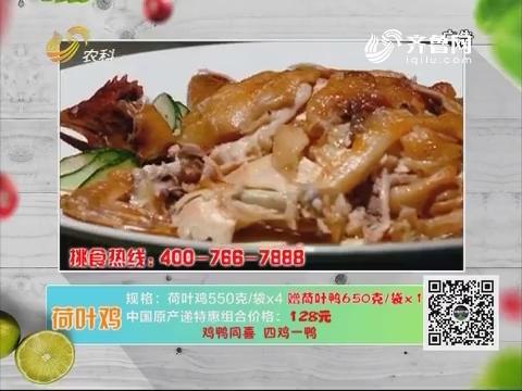 20180301《中国原产递》:荷叶鸡