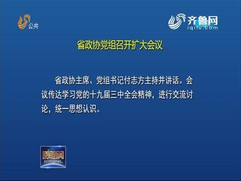 山東省政協黨組召開擴大會議