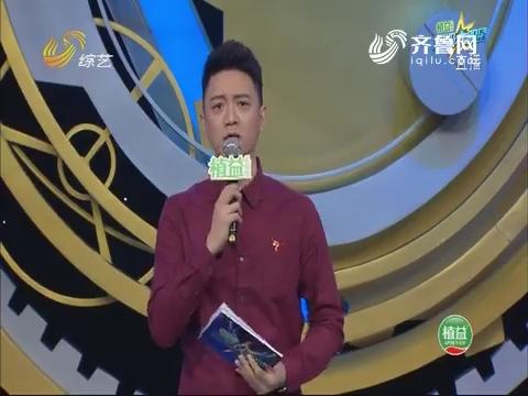 20180301《超级大明星》:崔璀带病迎接挑战感动全场
