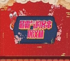 20180301《最炫国剧风》:黄金客串