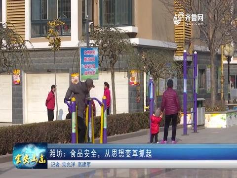 潍坊:食品安全,从思想变革抓起