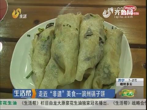 """走进""""非遗""""美食——滨州锅子饼"""