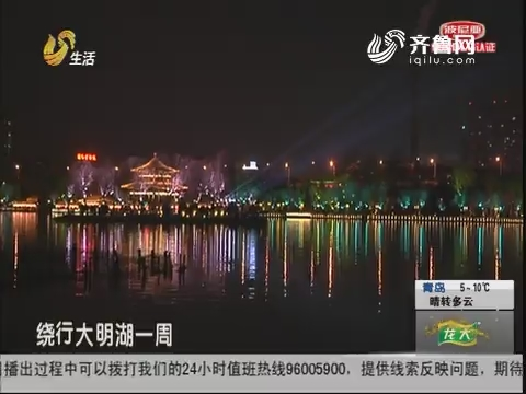 """济南:专线!元宵节 带您品泉城""""夜宴"""""""