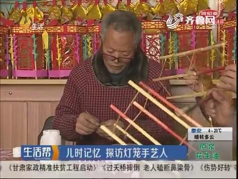 枣庄:儿时记忆 探访灯笼手艺人