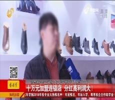 淄博:十万元加盟连锁店 分红高利润大!