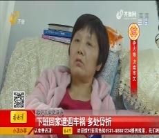 济南:下班回家遭遇车祸 多处骨折
