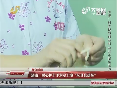 """【群众新闻】济南:暖心护士手术室上演""""玩具总动员"""""""
