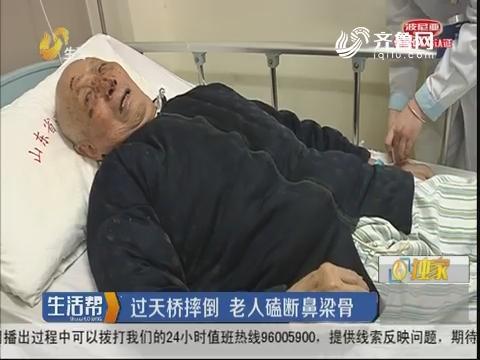 济南:过天桥摔倒 老人磕断鼻梁骨