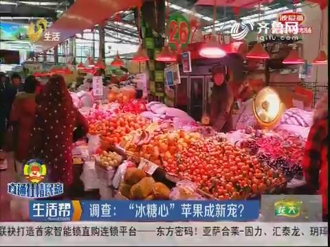 """【直通社情民意】调查:""""冰糖心""""苹果成新宠?"""