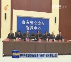 """林峰海看望慰问省全国""""两会""""安保维稳人员"""