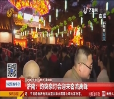 【4G直播】济南:趵突泉灯会迎来客流高峰