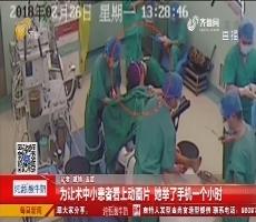 济南:为让术中小患者看上动画片 她举了手机一个小时