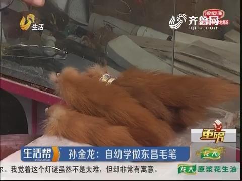 【重磅】孙金龙:自由学做东昌毛笔