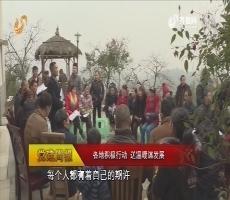 【党建周报】各地积极行动 送温暖谋发展