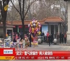 武汉:氢气球爆炸 两人被烧伤