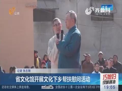 山东省文化馆开展文化下乡帮扶慰问活动