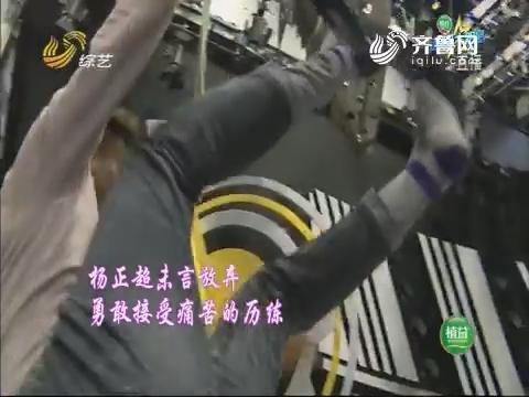 20180302《超级大明星》:杨正超未言放弃 勇敢接受痛苦的历练