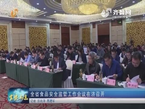 20180302《食安山东》:全省食品安全监管工作会议在济召开