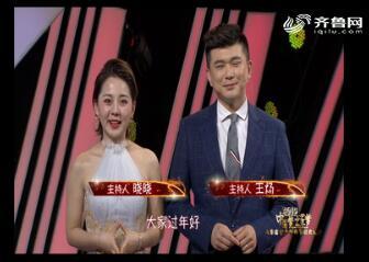 2018年02月18日《2018中国梦 少年梦》:春节联欢晚会