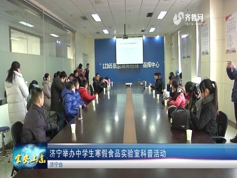 济宁举办中学生寒假食品实验室科普活动