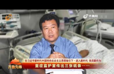 20180303《齐鲁先锋》:在习近平新时代中国特色社会主义思想指引下·进入新时代 党员新作为——重症监护室传出三张纸条……