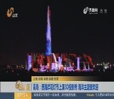【闪电新闻排行榜】青岛:西海岸花灯节上演3D投影秀 海洋主题受欢迎