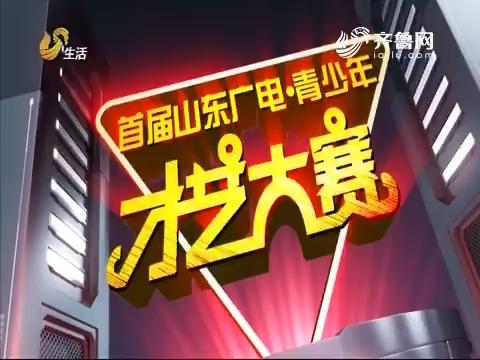 2018年03月02日生活频道-首届山东广电·青少年才艺大赛颁奖晚会
