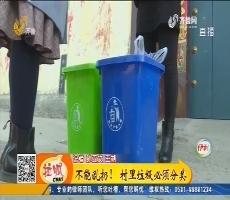 【齐鲁最美乡村】巨野:不能乱扔!村里垃圾必须分类