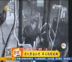 淄博:老人乘坐公交 车上犯起迷糊