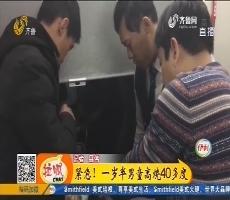 【凡人善举】济阳:紧急!一岁半男童高烧40多度