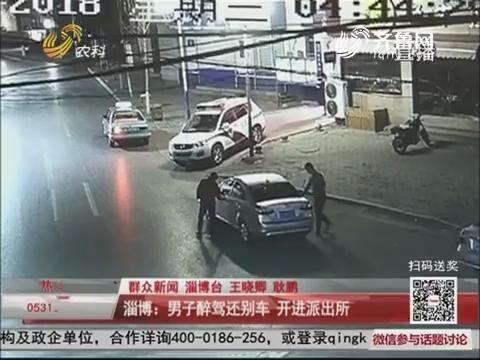 【群众新闻】淄博:男子醉驾还别车 开进派出所