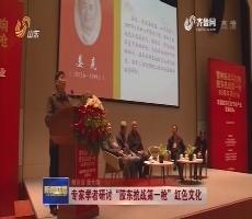 """专家学者研讨""""胶东抗战第一枪""""红色文化"""